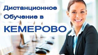 Дистанционное обучение в Кемерово