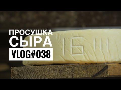 видео: Просушка сыра перед созреванием