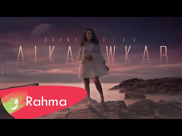 Rahma Riad - Al Kawkab [Official Lyric Video] (2021) / رحمة رياض - الكوكب