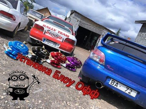 Subaru Impreza STI  Установка Blow Off Bailey Sport   БЛОГ#3