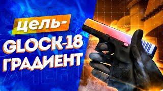 ЦЕЛЬ - GLOCK-18 ГРАДИЕНТ!!! ЧТО С ШАНСАМИ ЭТОГО САЙТА???