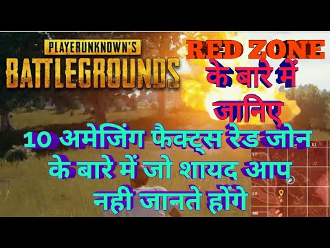 10 Incredible Facts About RED ZONE | Everything About RED ZONE | PUBG In Hindi