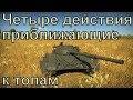 Как быстро прокачать танки War Thunder mp3