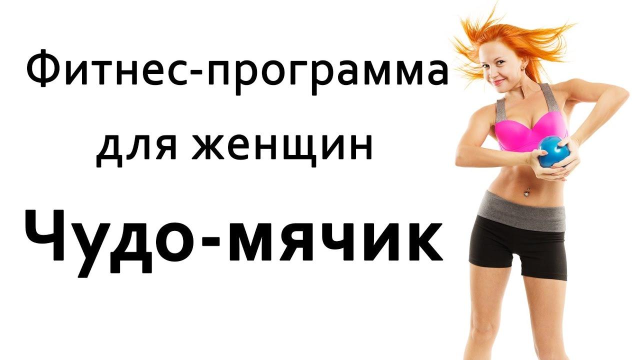 программа для фитнес клуба для похудения