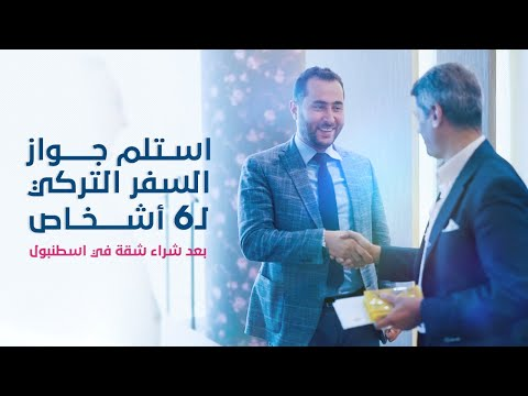 سرمایه گذار لیبی توسط شرکت امتلاک تابعیت ترکیه را دریافت کرد