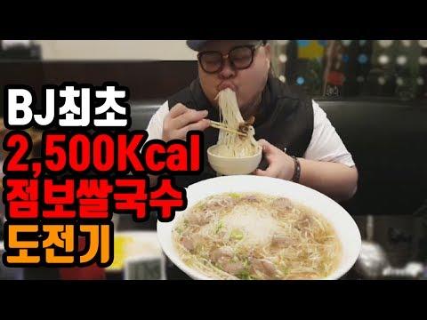 BJ최초 2,500kcal 어마어마한 점보쌀국수 도전기! 국물 실화냐....│허미노 Mukbang eating contest food challenge