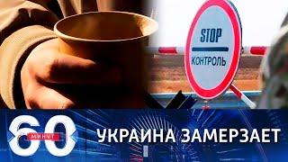 Ситуация на Украине газовая война с Россией и поддержка США. 60 минут по горячим следам от 14.10.21