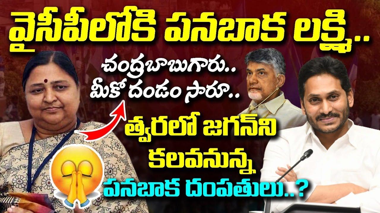 Download Panabaka Lakshmi to Join  YSRCP Soon |  YS Jagan vs Chandrababu | Big Bad News To Chandrababu ?