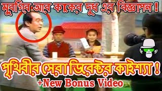 Funny Director Kaissa | Bonus Video | Bangla Dubbing 2018