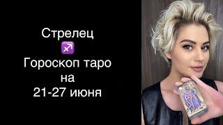 ♐️ Стрелец / По щелчку пальцев / Гороскоп таро на 21-27 июня