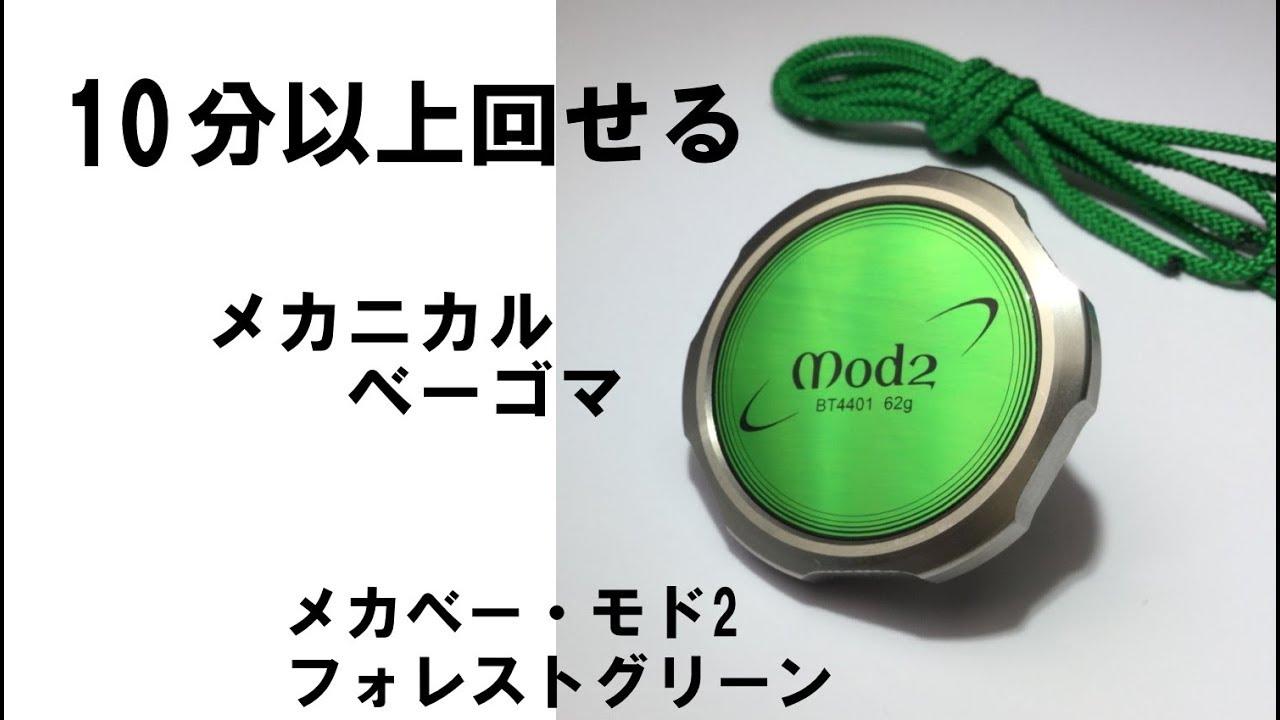 10分回せる メカニカルベーゴマ メカベー・モド2 フォレストグリーン Mechabey MOD2 Forest Green, possibly spins over 10 minutes