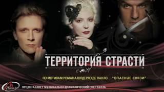 """""""Территория страсти"""" на сцене театра им. Вахтангова. 11, 12 мая 2018г."""