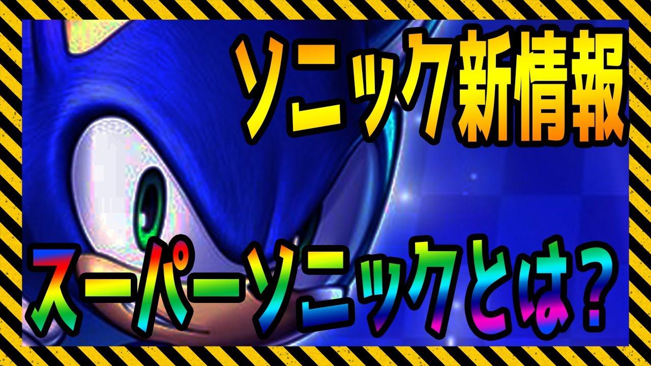 【北斗の拳レジェンズリバイブ】超速報!ソニック新情報!スーパーソニックってなんだ?青いけど黄色くなります!