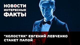 """""""Холостяк"""" Евгений Левченко станет папой"""