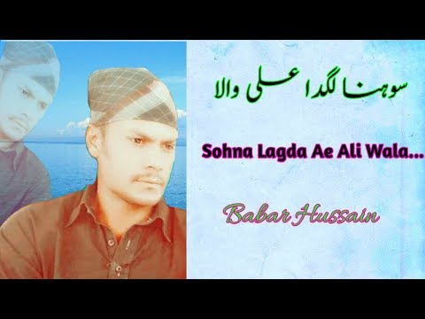 sohna-lagda-ae-ali-wala-//-babar-hussain/wanhar-tv