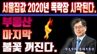 부동산 마지막 불꽃 꺼진다. 서울집값 2020년 폭락장…