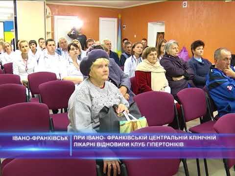 При Івано-Франківській МЦКЛ відновили роботу клубу гіпертоніків