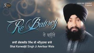 Tu Ram Naam Jap Soi | Shabad Gurbani | Kirtan | Bhai Kamaljeet Singh ji Amritsar wale | HD