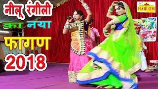 नीलू रंगीली न्यू फागण धमाका 2018 - भाभी ने लागे देवर प्यारो -  Rajasthani New Fagan Song - Hit Fagun