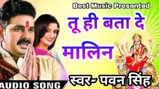 New Devi Geet - Tu Hi Bata De Malin ( तू ही बता दे मालिन ) - Pawan Singh 2018 New Hit Devi Geet