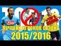 апл по футболу 2015-2016 таблица