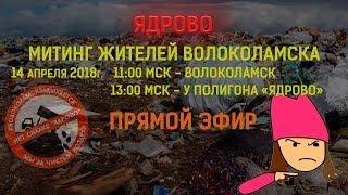 """МИТИНГ в Волоколамске и возле """"ЯДРОВО"""""""