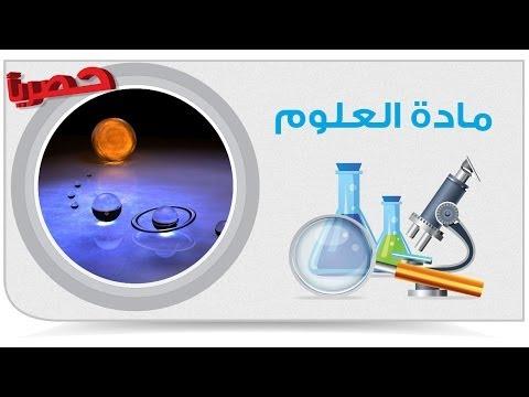 العلوم| المجموعة الشمسية