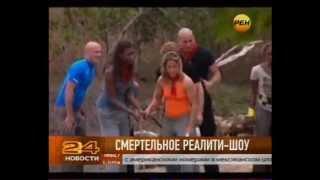 """Смерти на шоу """"Последний герой"""""""