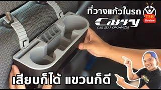 ที่วางแก้วในรถยนต์ Carry CB-6103  จาก ร้าน LS Auto Shop By VTN รีวิว by T3B