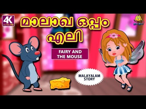 Malayalam Story for Children - മാലാഖ ഒപ്പം എലി   Fairy and Mouse   Malayalam Fairy Tales  Koo Koo TV