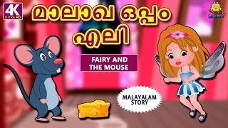 Malayalam Story for Children - മാലാഖ ഒപ്പം എലി | Fairy and Mouse | Malayalam Fairy Tales |Koo Koo TV