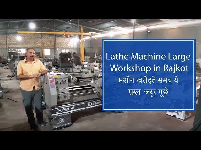 How to buy lathe machine in hindi ? (लेथ मशीन केसे खरीदे?) - BANKA MACHINE 9377093780