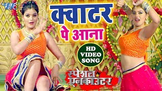 क्वाटर पे आना - #Special Encounter - Indu Sonali - #Bhojpuri Movie Video Songs 2019