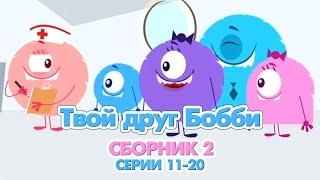 Download Мультики детям - Твой друг Бобби - Сборник 2- все серии подряд Mp3 and Videos