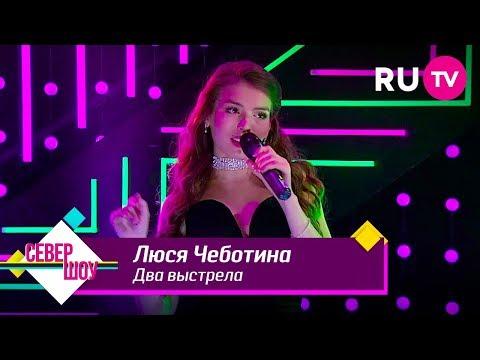 Люся Чеботина —