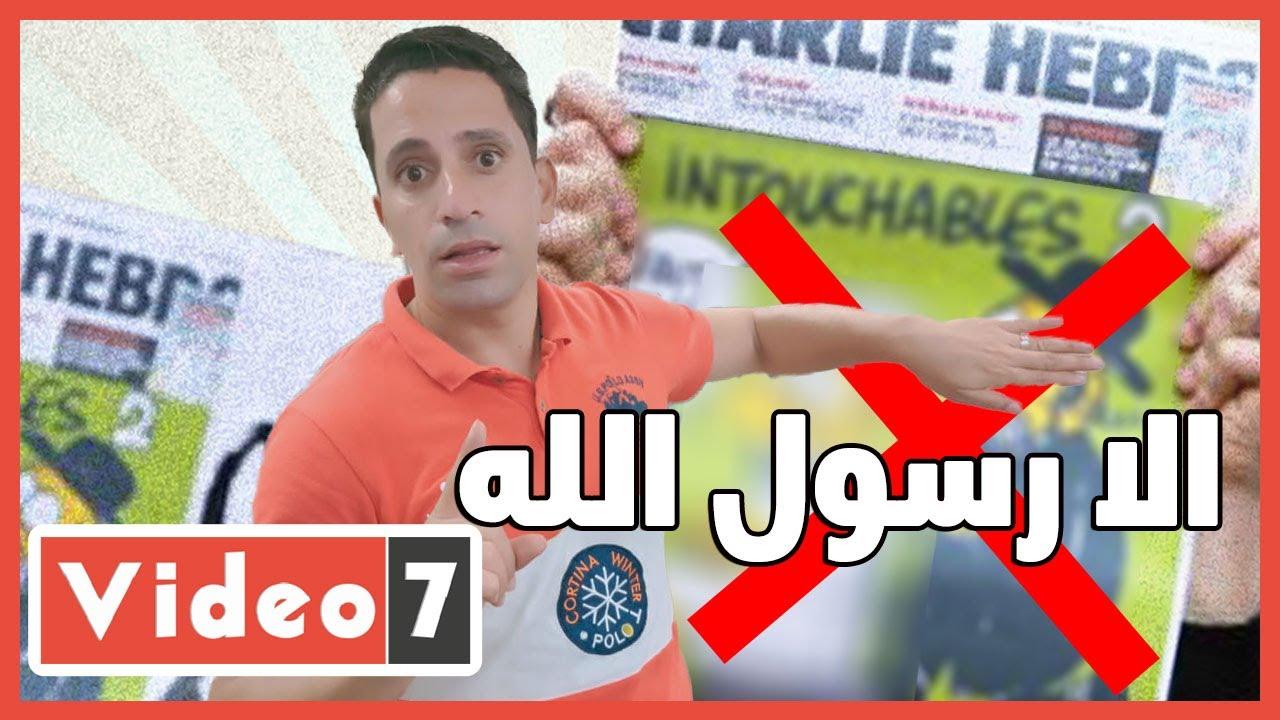 صورة فيديو : إلا رسول الله .. والرد على الإهانة مع اقتراب مولده / سيلفى تيوب