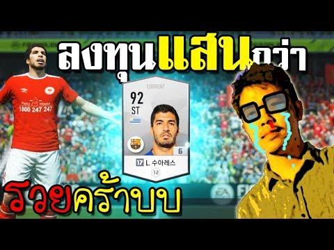 สูตรลับ พารวย FIFA Online 4 ค้นพบ สูตร+6 โคตรแพง!