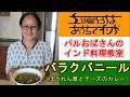 【パルおばさんのインド料理教室】パラクパニール(ほうれん草とチーズの…