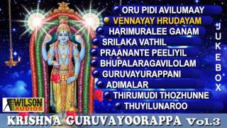 Krishna Guruvayurappa Vol 3 | Lord Krishna | Bakthi Ganangal