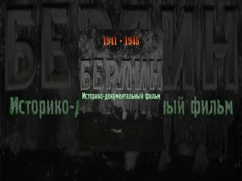 The Fall of Berlin (1945) documentary film