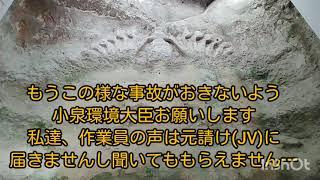 福島県南相馬市「大悲山の石仏」小泉進次郎環境大臣に私の願い(この先作業員が死が無くなるように)が届きますように!