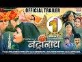 BADRINATH | OFFICIAL TRAILER | Sanjeev Mishra,Priyanka Pandit,Anjana Singh, Ritu Singh,Chandni Singh