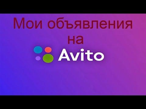 Как сделать объявление на Авито популярным