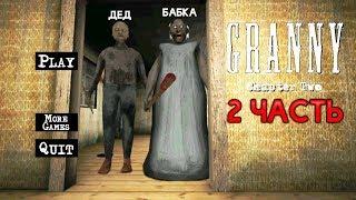 НОВАЯ Часть ГРЕННИ + ГРЕНДПА Обновление - Granny: Chapter Two