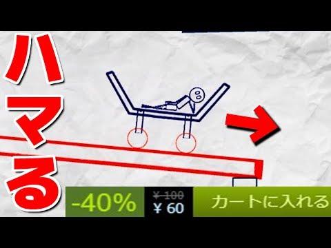 100円から40%割引されるってどんなゲームだよ!!!