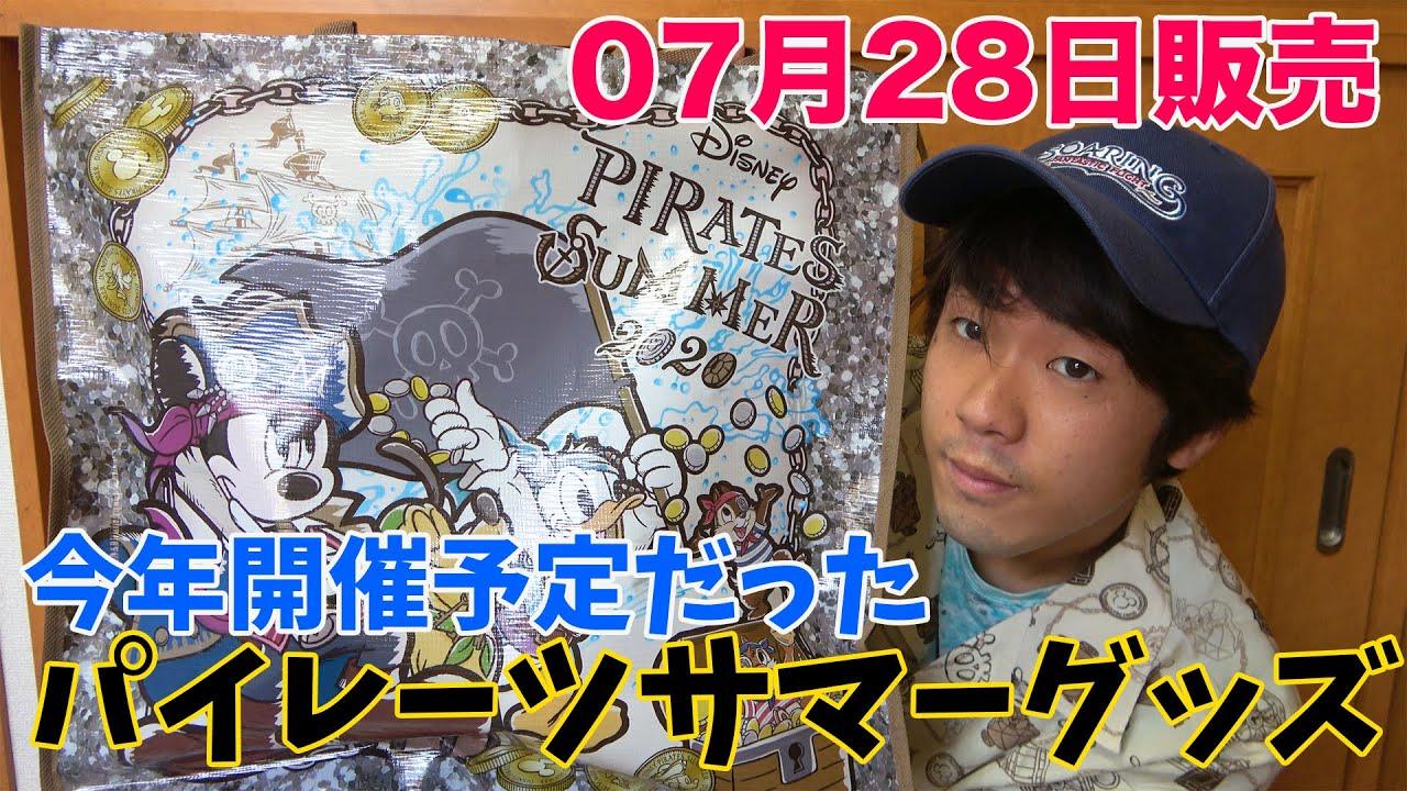 【予算2万円】今年開催予定だったパイレーツサマーのグッズの購入品紹介 東京ディズニーシー