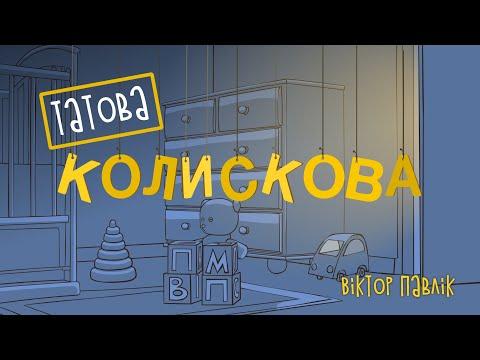 Смотреть клип Віктор Павлік - Татова Колискова