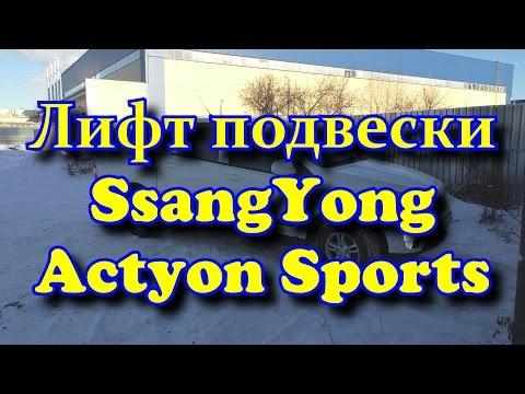 Лифт подвески SsangYong Actyon Sports Lift Suspension