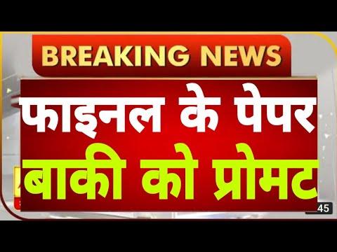 #UGC, UGC LATEST NEWS TODAY,UGC के पूर्व चेयरमैन सुखदेवथोराट प्रमोशन को लेकर UGCको पत्र,#Study Sirji from YouTube · Duration:  7 minutes 35 seconds