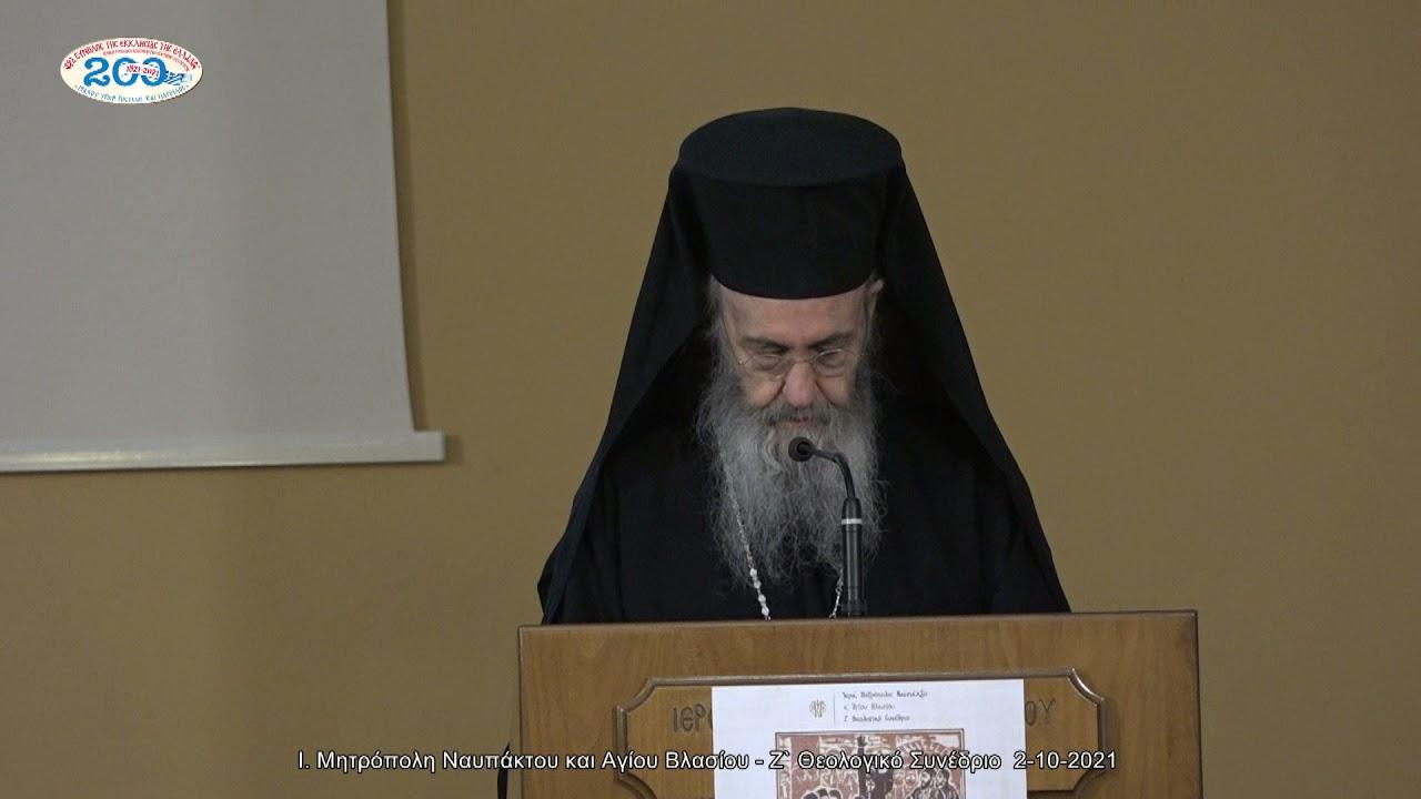 Ι. Μητρόπολη Ναυπάκτου και Αγίου Βλασίου - Ζ` Θεολογικό Συνέδριο  2-10-2021
